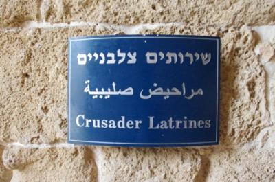 CrusaderLatrinesS.jpg