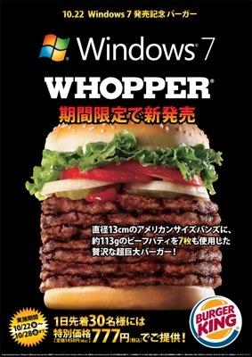 whopper_7.jpg